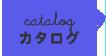 catalog カタログ